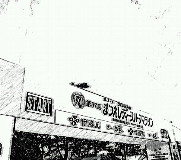 【絵画調変換No072】松江レディースマラソンゲート/鉛筆画